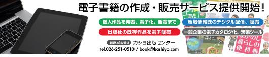 カシヨ出版センター